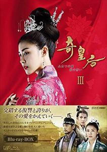 [送料無料] 奇皇后 ―ふたつの愛 涙の誓い― Blu-ray BOXIII [Blu-ray]