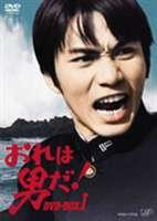 [送料無料] おれは男だ! DVD-BOX1(初回限定生産) [DVD]