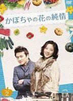 [送料無料] かぼちゃの花の純情 DVD-BOX 2 [DVD]