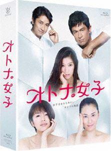 [送料無料] オトナ女子 Blu-ray BOX [Blu-ray]
