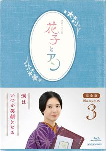 [送料無料] 連続テレビ小説 花子とアン 完全版 Blu-ray BOX 3 [Blu-ray]