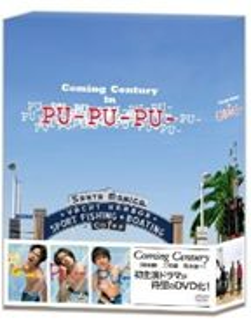 PU-PU-PU DVD-BOX [DVD]