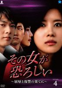 [送料無料] その女が恐ろしい~屈辱と復讐の果てに~ DVD-BOX 4 [DVD]
