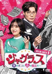 [送料無料] ジャグラス~氷のボスに恋の魔法を~ DVD-SET1 [DVD]