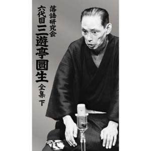 落語研究会 六代目 三遊亭圓生 全集 下 [DVD]