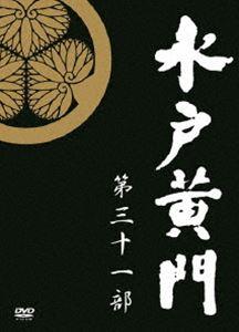 [送料無料] 水戸黄門 第31部 DVD-BOX [DVD]