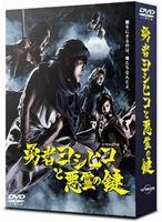 [送料無料] 勇者ヨシヒコと悪霊の鍵 Blu-ray BOX [Blu-ray]