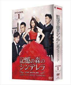 [送料無料] 記憶の森のシンデレラ~STAY WITH ME~ DVD-BOX1 [DVD]
