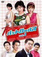 [送料無料] バッドガールズ DVD-BOX [DVD]