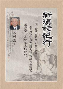 [送料無料] 新漢詩紀行5巻BOX 上巻 [DVD]