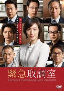 緊急取調室 SECOND SEASON DVD-BOX [DVD]