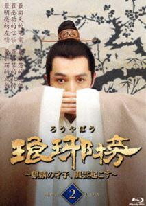 [送料無料] 琅邪榜~麒麟の才子、風雲起こす~ Blu-ray BOX2 [Blu-ray]