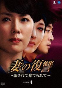 [送料無料] 妻の復讐~騙されて棄てられて~ DVD-BOX 4 [DVD]