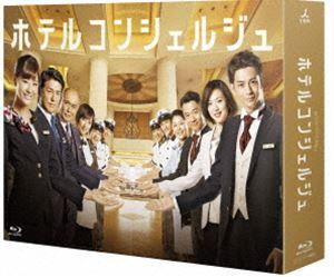 [送料無料] ホテルコンシェルジュ Blu-ray BOX [Blu-ray]