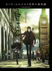 [送料無料] ロード・エルメロイII世の事件簿 -魔眼蒐集列車 Grace note- 1(完全生産限定版) [Blu-ray]