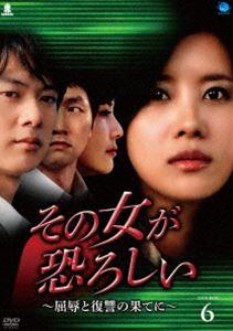 [送料無料] その女が恐ろしい~屈辱と復讐の果てに~ DVD-BOX 6 [DVD]