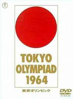 東京オリンピック 通信販売 人気 DVD