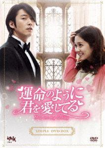 [送料無料] 運命のように君を愛してるシンプルDVD-BOX [DVD]
