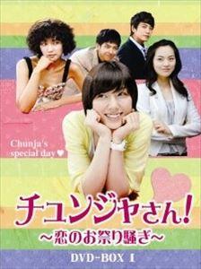[送料無料] チュンジャさん!~ 恋のお祭り騒ぎ~ DVD-BOX I [DVD]