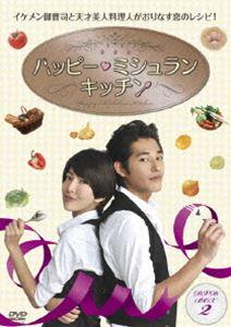 [送料無料] ハッピー・ミシュラン・キッチン DVD-BOXII [DVD], 蒲郡市 25544eaf