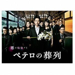 [送料無料] ペテロの葬列 DVD-BOX [DVD]