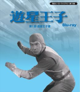 [送料無料] 甦るヒーローライブラリー 第15集 遊星王子 第1部 遊星王子篇 Blu-ray [Blu-ray]