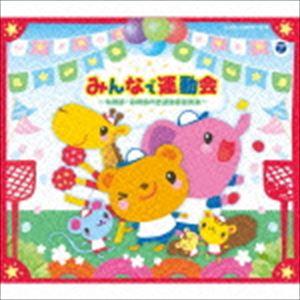 [送料無料] みんなで運動会 ~幼稚園・保育所向き運動会用音楽集~ [CD]