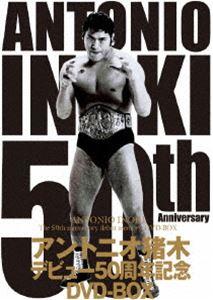 [送料無料] アントニオ猪木 デビュー50周年記念 DVD-BOX [DVD]
