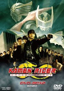 KAMEN RIDER DRAGON KNIGHT DVD-BOX 2(初回生産限定) [DVD]