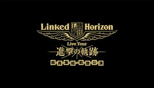 [送料無料] Linked Horizon Live Tour『進撃の軌跡』総員集結 凱旋公演 初回盤 [Blu-ray]