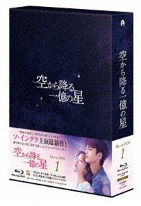 [送料無料] 空から降る一億の星<韓国版> Blu-ray BOX1 [Blu-ray]