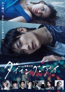 連続ドラマW 東野圭吾 ダイイング アイ 即納 上等 Blu-ray