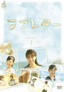 [送料無料] ラブレター DVD-BOX.1 [DVD]