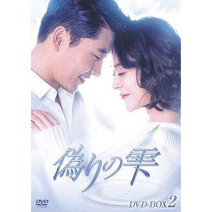 偽りの雫 DVD-BOX II [DVD]