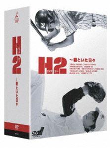 [送料無料] H2~君といた日々 DVD-BOX [DVD]