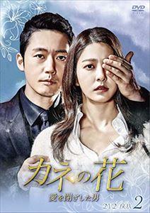 [送料無料] カネの花~愛を閉ざした男~ DVD-BOX2 [DVD], カシマシ 5d9e4c6b