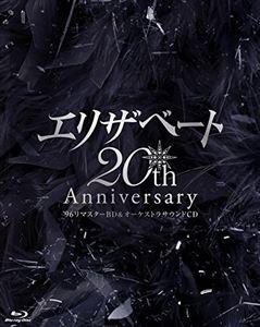 エリザベート 20TH Anniversary96リマスターBD & オーケストラサウンドCD [Blu-ray]