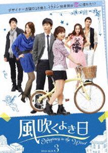 [送料無料] 風吹くよき日 DVD-BOX3 [DVD]