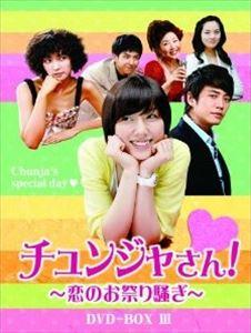 [送料無料] チュンジャさん!~恋のお祭り騒ぎ~ DVD-BOX III [DVD]