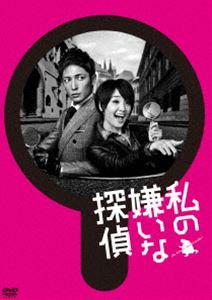 <title>私の嫌いな探偵 送料無料激安祭 DVD-BOX DVD</title>
