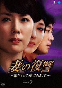 [送料無料] 妻の復讐 騙されて棄てられて DVD-BOX 7 [DVD]