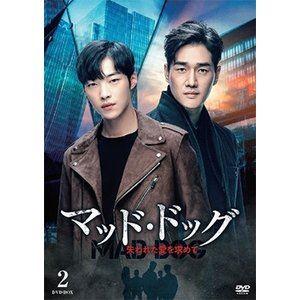 マッド・ドッグ~失われた愛を求めて~DVD-BOX2 [DVD]