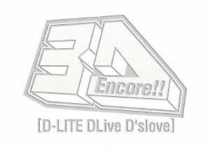 [送料無料] D-LITE/Encore!! 3D Tour[D-LITE DLiveD'slove](初回生産限定版) [Blu-ray]