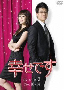 [送料無料] 幸せです DVD-BOX 3 [DVD]