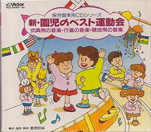 [送料無料] 新園児のベスト運動会 [CD]