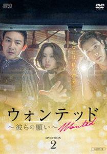 [送料無料] ウォンテッド~彼らの願い~ DVD-BOX2 [DVD]