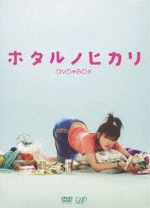 [送料無料] ホタルノヒカリ DVD-BOX [DVD]