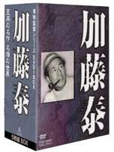 東映監督シリーズ DVD-BOX 加藤泰(初回限定生産) [DVD]