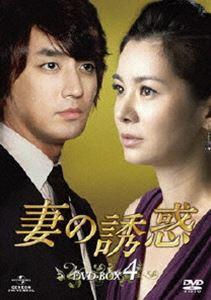 [送料無料] 妻の誘惑 DVD-BOX 4 [DVD]