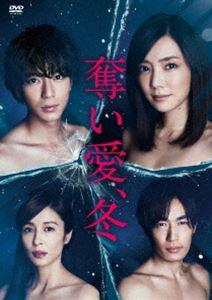 奪い愛、冬 DVD-BOX [DVD]